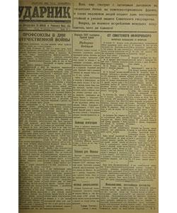Ударник №41 от 18.02.1942