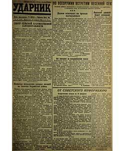 Ударник №28 от 18.02.1945