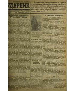 Ударник №64 от 18.03.1942