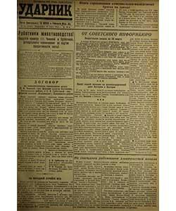 Ударник №44 от 18.03.1945