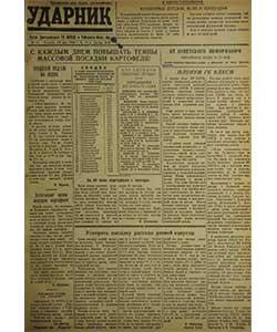 Ударник №76 от 18.05.1945