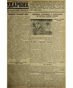 Ударник №102 от 18.07.1945