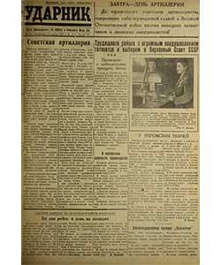 Ударник №157 от 18.11.1945