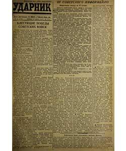 Ударник №11 от 19.01.1945