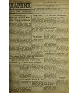 Ударник №42 от 19.02.1942