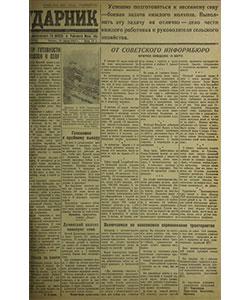 Ударник №65 от 19.03.1942