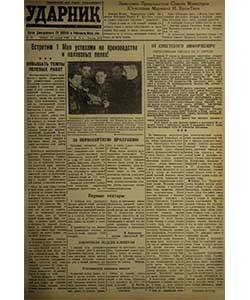 Ударник №62 от 19.04.1945