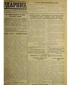 Ударник №117 от 19.08.1945