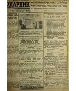 Ударник №130 от 19.09.1945