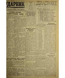 Ударник №142 от 19.10.1945