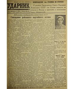 Ударник №172 от 19.12.1945