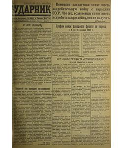 Ударник №16 от 20.01.1942