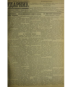 Ударник №43 от 20.02.1942