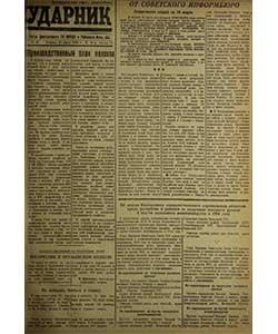 Ударник №45 от 20.03.1945