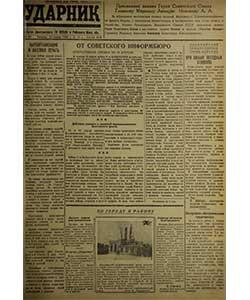 Ударник №63 от 20.04.1945