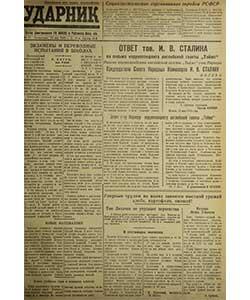Ударник №77 от 20.05.1945