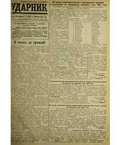 Ударник №90 от 20.06.1945