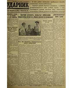 Ударник №103 от 20.07.1945