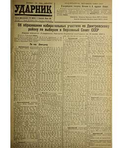 Ударник №158 от 20.11.1945