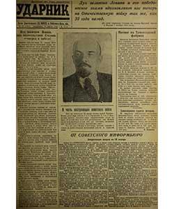 Ударник №12 от 21.01.1945