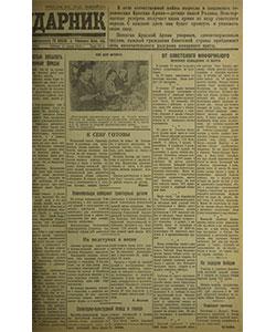 Ударник №67 от 21.03.1942