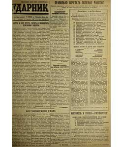 Ударник №131 от 21.09.1945