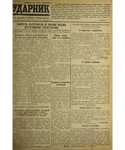 Ударник №143 21.10.1945