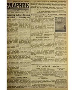 Ударник №173 от 21.12.1945