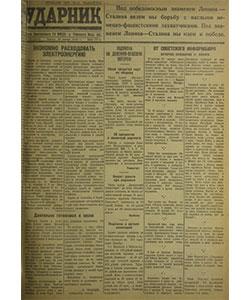 Ударник №18 от 22.01.1942