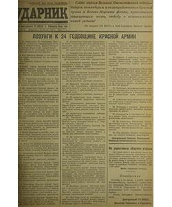 Ударник №45 от 22.02.1942