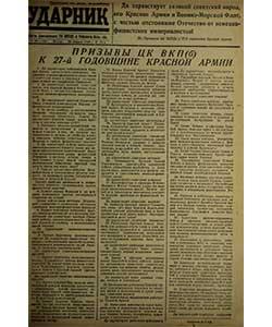 Ударник №30 от 22.02.1945