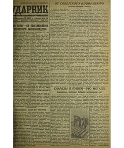 Ударник №68 от 22.03.1942