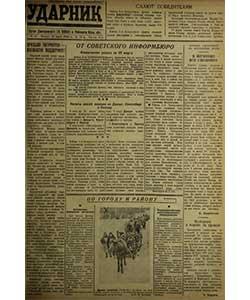 Ударник №46 от 22.03.1945