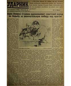 Ударник №64 от 22.04.1945
