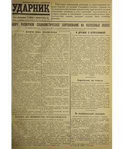 Ударник №91 от 22.06.1945