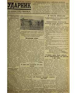 Ударник №104 от 22.07.1945