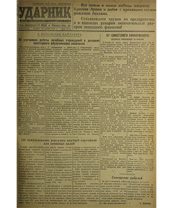 Ударник №19 от 23.01.1942
