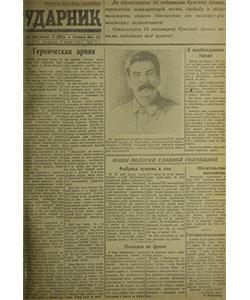 Ударник №46 от 23.02.1942