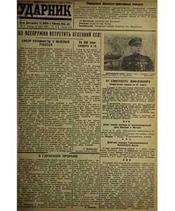 Ударник №47 от 23.03.1945