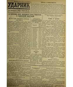 Ударник №78 от 23.05.1945