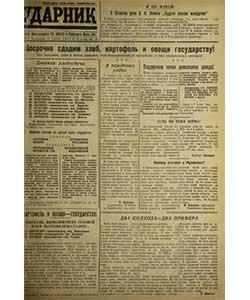Ударник №132 от 23.09.1945