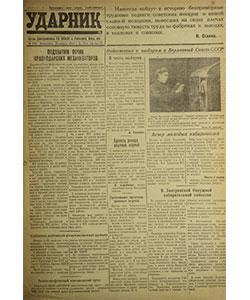 Ударник №174 от 23.12.1945