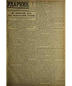 Ударник №13 от 24.01.1945