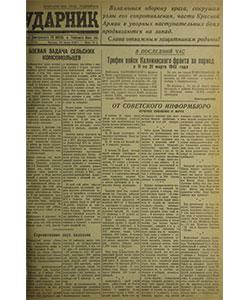Ударник №69 от 24.03.1942
