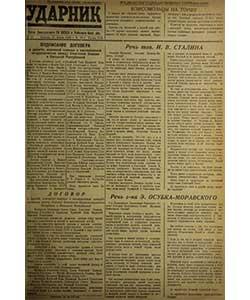 Ударник №65 от 24.04.1945