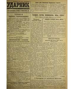 Ударник №92 от 24.06.1945