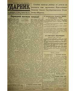 Ударник №118-119 от 24.08.1945