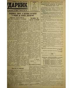 Ударник №144 от 24.10.1945