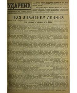 Ударник №20-21 от 25.01.1942