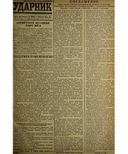 Ударник №14 от 25.01.1945
